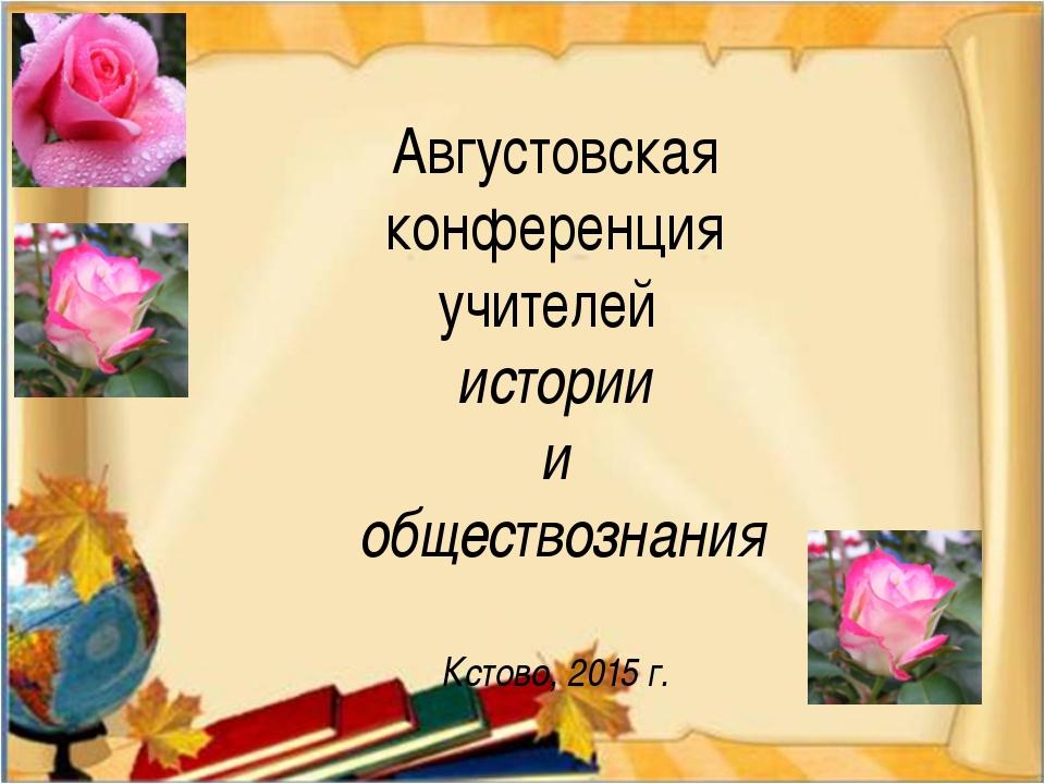 декабрьский поздравления для учителей с августовской конференцией женщины очень