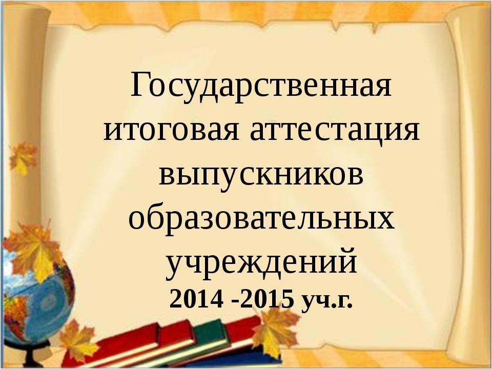26.08.2011 Государственная итоговая аттестация выпускников образовательных уч...