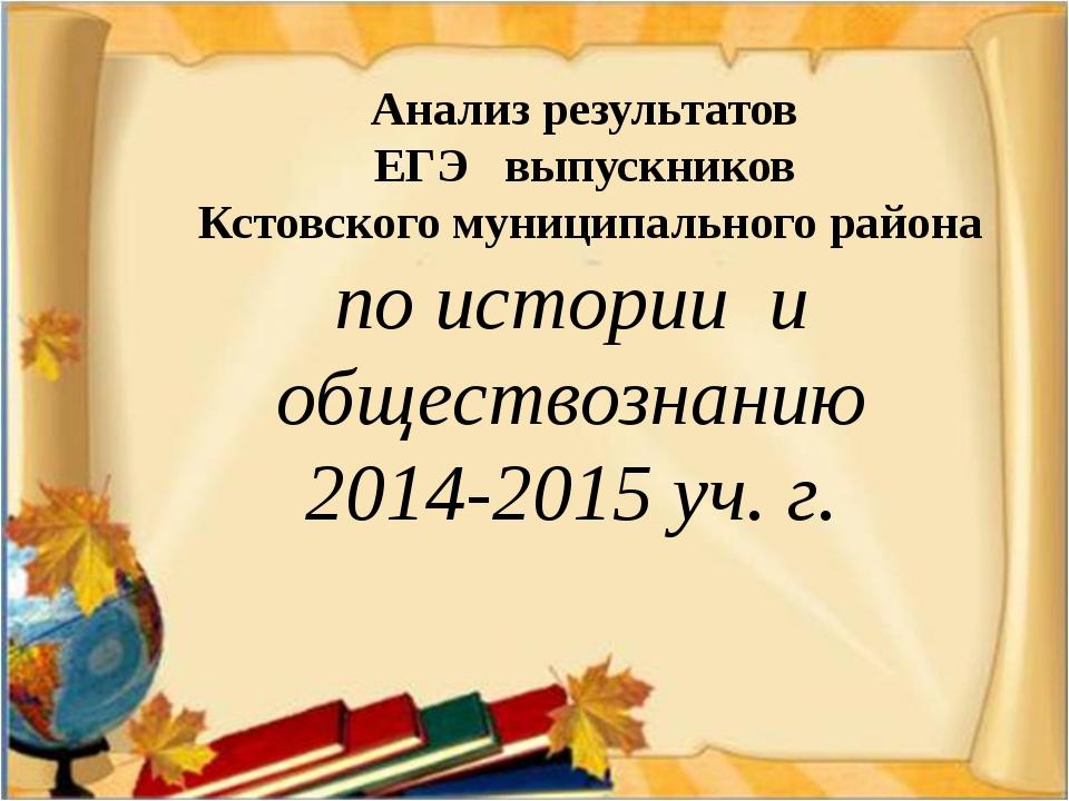 по истории и обществознанию 2014-2015 уч. г. Анализ результатов ЕГЭ выпускни...