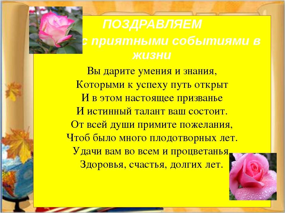 Августовские поздравления учителям