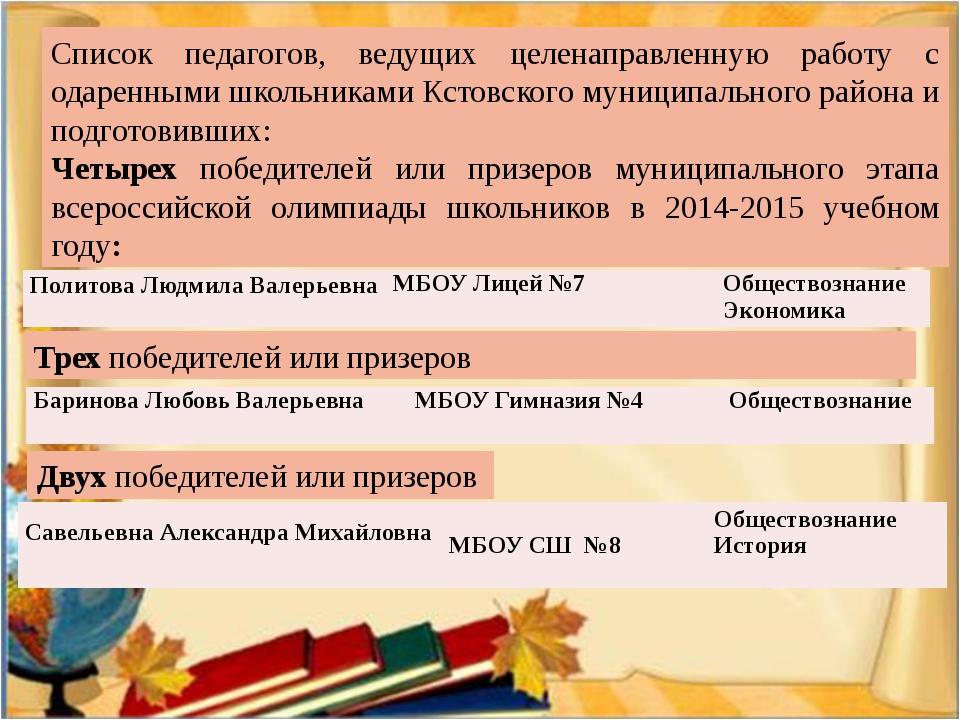 Список педагогов, ведущих целенаправленную работу с одаренными школьниками Кс...
