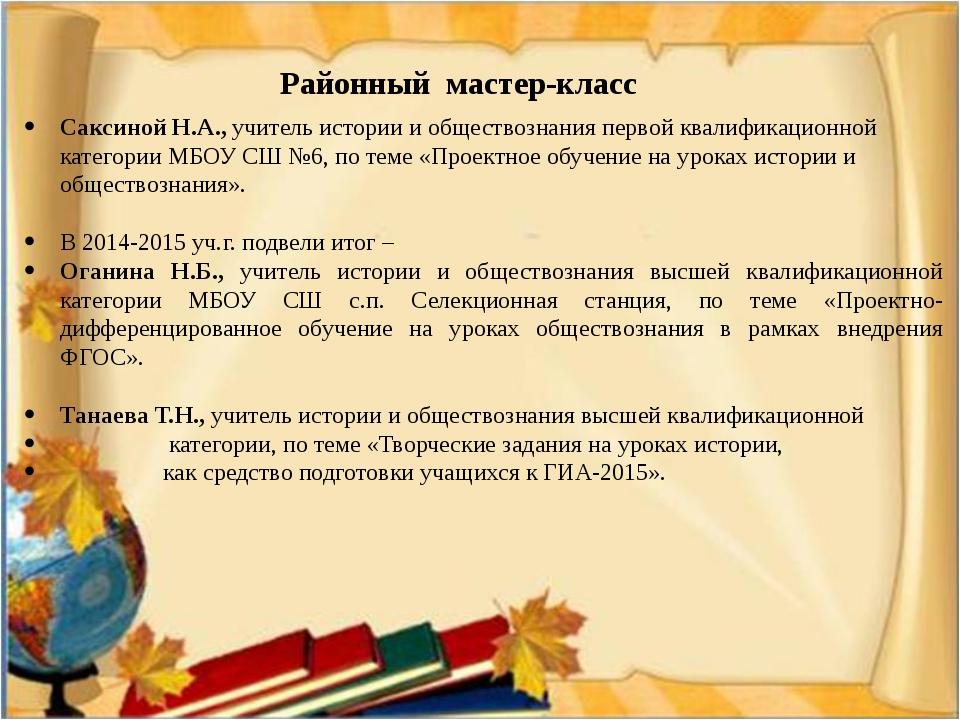 Саксиной Н.А., учитель истории и обществознания первой квалификационной катег...