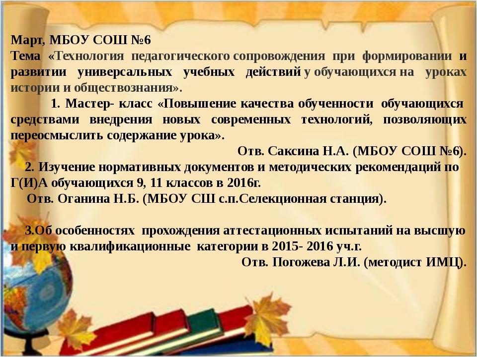 Март, МБОУ СОШ №6 Тема «Технология педагогическогосопровождения при формиров...