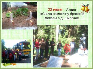 22 июня – Акция «Свеча памяти» у братской могилы в д. Широкое FokinaLida.75@