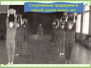 Урок физкультуры Спортивным традициям в нашей школе много лет FokinaLida.75@m