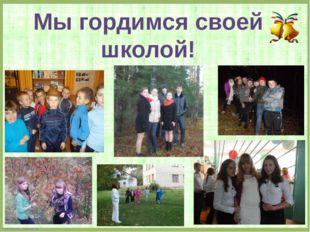 Мы гордимся своей школой! FokinaLida.75@mail.ru