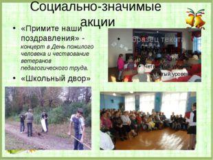 Социально-значимые акции «Примите наши поздравления» - концерт в День пожилог