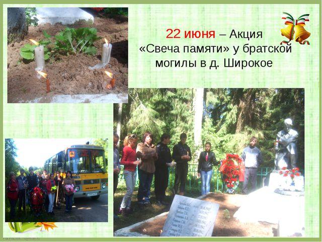 22 июня – Акция «Свеча памяти» у братской могилы в д. Широкое FokinaLida.75@...