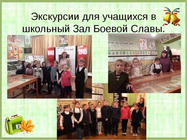 Экскурсии для учащихся в школьный Зал Боевой Славы. FokinaLida.75@mail.ru