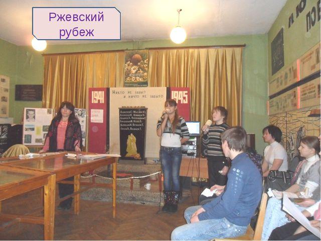 Ржевский рубеж FokinaLida.75@mail.ru