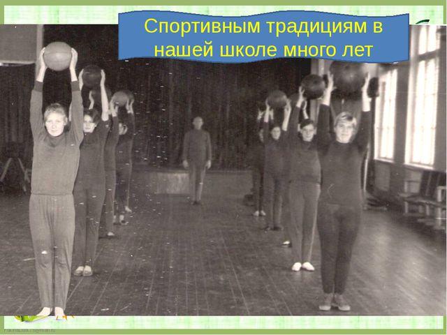 Урок физкультуры Спортивным традициям в нашей школе много лет FokinaLida.75@m...