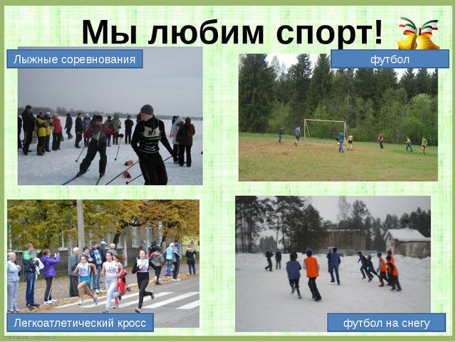 Мы любим спорт! Легкоатлетический кросс футбол футбол на снегу Лыжные соревн...