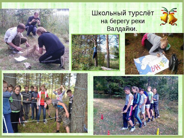 Школьный турслёт на берегу реки Валдайки. FokinaLida.75@mail.ru