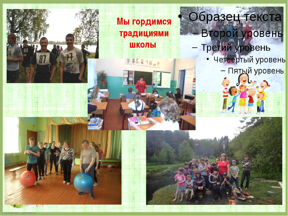 Мы гордимся традициями школы FokinaLida.75@mail.ru