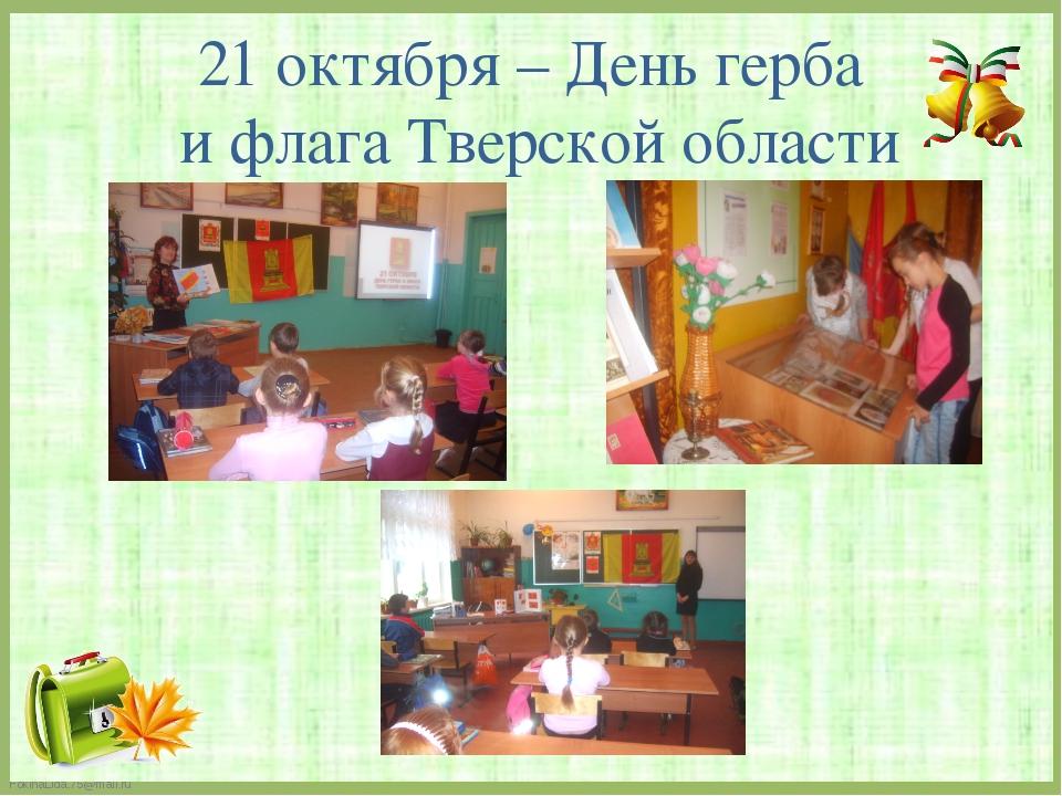21 октября – День герба и флага Тверской области FokinaLida.75@mail.ru