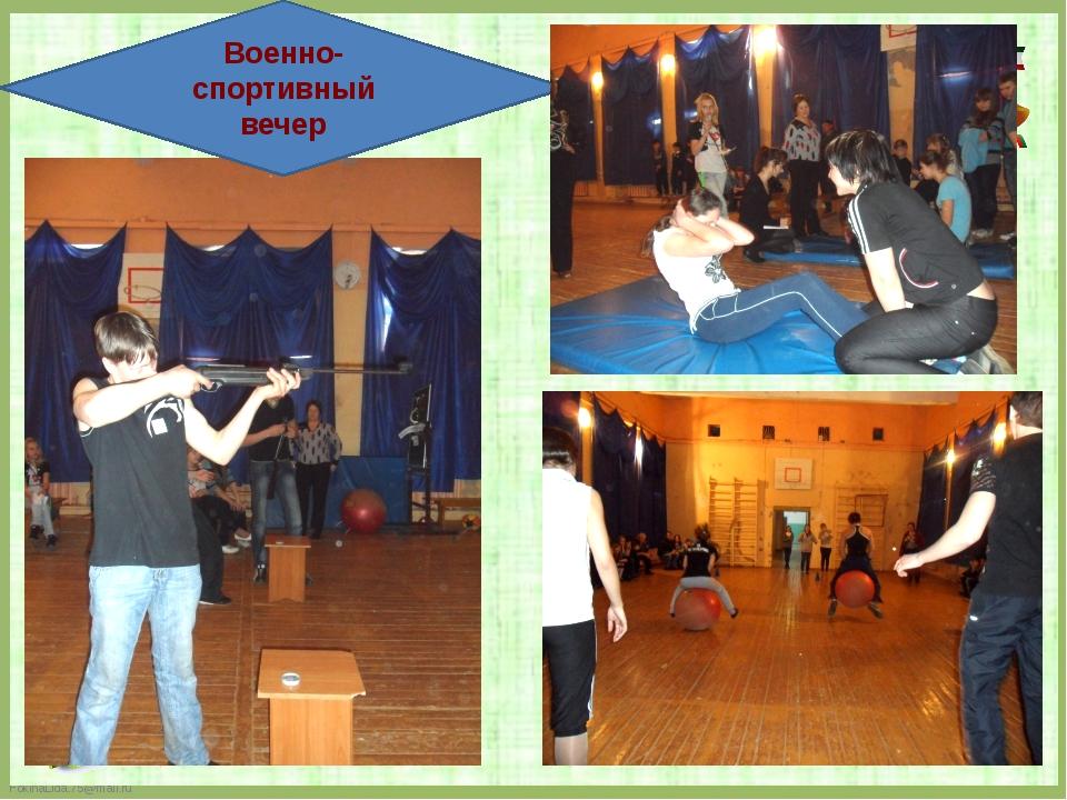 Военно-спортивный вечер FokinaLida.75@mail.ru