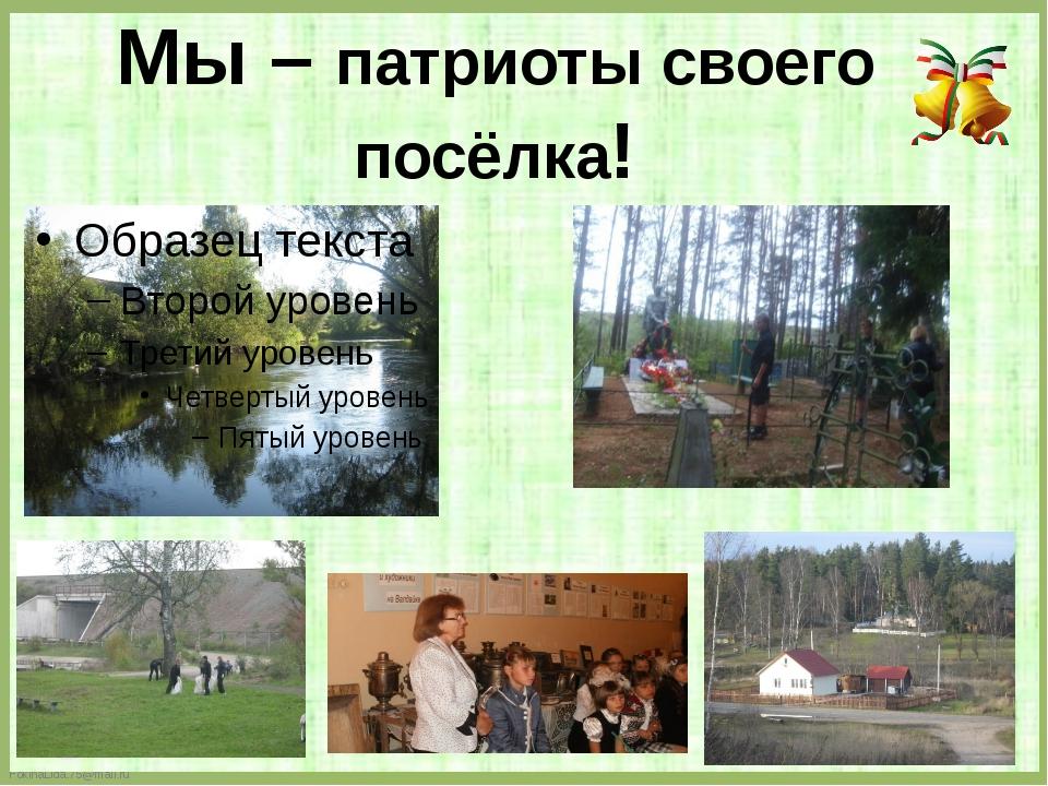 Мы – патриоты своего посёлка! FokinaLida.75@mail.ru