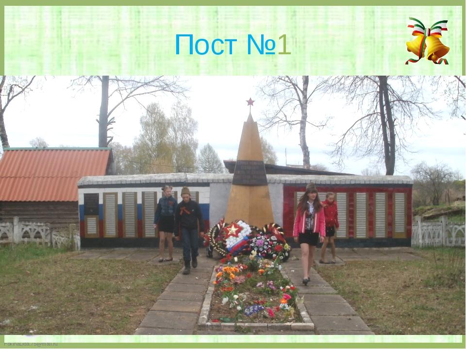 Пост №1 FokinaLida.75@mail.ru
