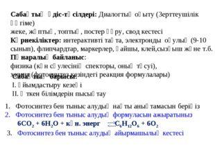 Сабақтың барысы: І. Ұйымдастыру кезеңі ІІ. Өткен білімдерін пысықтау Фотосинт