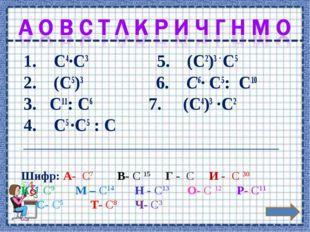 1. С4∙С3 5. (С2)3 ∙ С5 2. (С5)3 6. С6∙ С5: С10 3. С11: С6  7. (С4)3 ∙С2 4. С