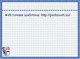 Источник шаблона: http://pedsovet.su/