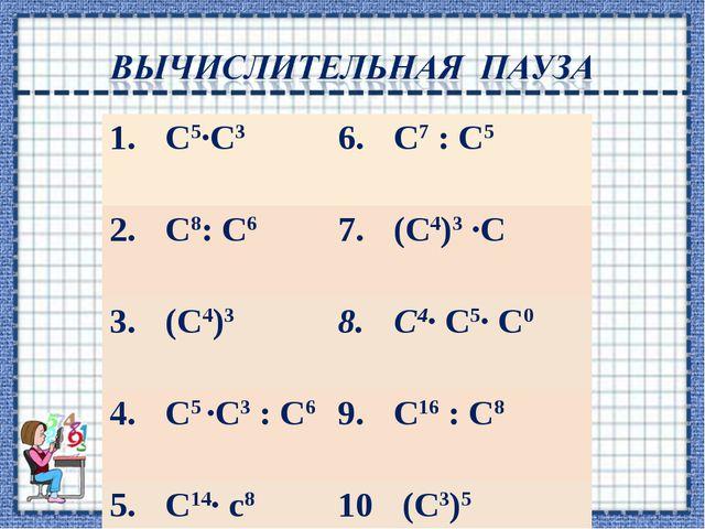 1. С5∙С3 С7 : С5 2. С8: С67. (С4)3 ∙С 3. (С4)38. С4∙ С5∙ С0 4. С5 ∙...