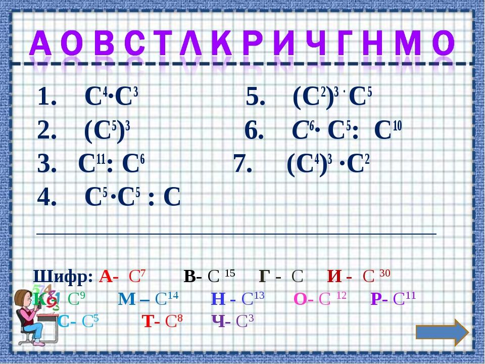 1. С4∙С3 5. (С2)3 ∙ С5 2. (С5)3 6. С6∙ С5: С10 3. С11: С6  7. (С4)3 ∙С2 4. С...