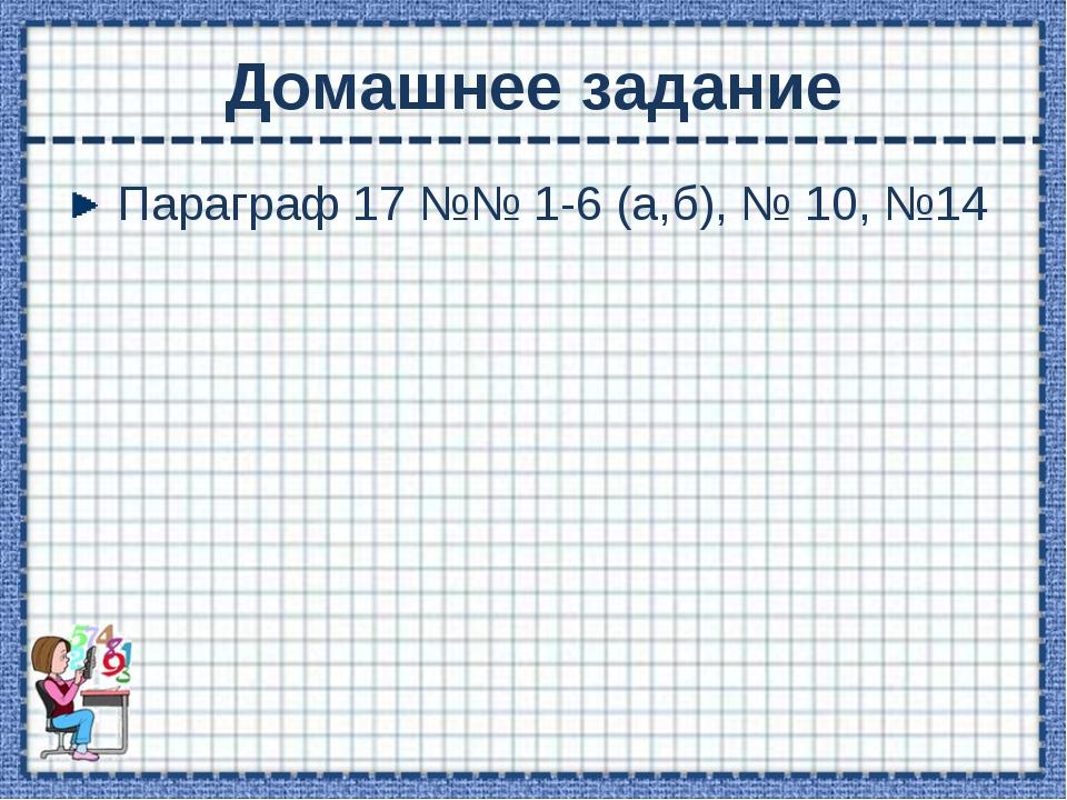 Домашнее задание Параграф 17 №№ 1-6 (а,б), № 10, №14
