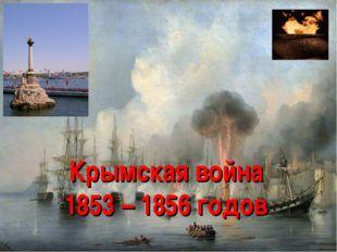 Крымская война 1853 – 1856 годов