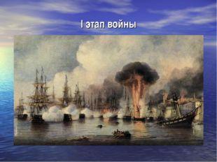 I этап войны Битва в Синопской бухте. 1853 г.