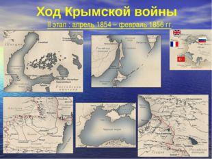 II этап : апрель 1854 – февраль 1856 гг. Ход Крымской войны