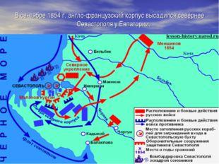 В сентябре 1854 г. англо-французский корпус высадился севернее Севастополя у