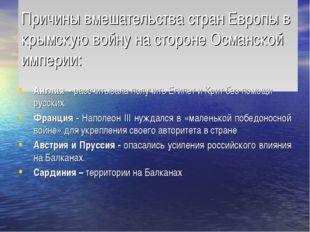 Причины вмешательства стран Европы в крымскую войну на стороне Османской имп