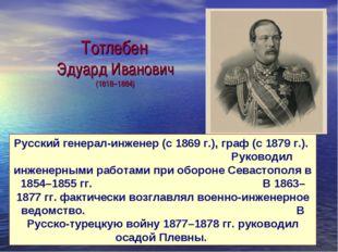 Тотлебен Эдуард Иванович (1818–1884) Русский генерал-инженер (с 1869г.), гра