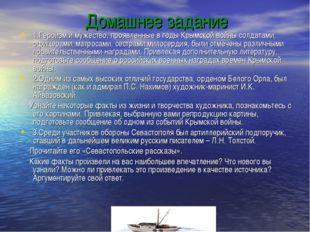 Домашнее задание 1.Героизм и мужество, проявленные в годы Крымской войны солд