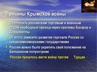 Причины Крымской войны Обеспечить российским торговым и военным судам свобод