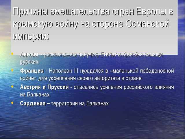 Причины вмешательства стран Европы в крымскую войну на стороне Османской имп...