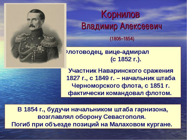 Флотоводец, вице-адмирал (с 1852г.). Участник Наваринского сражения 1827г.,...
