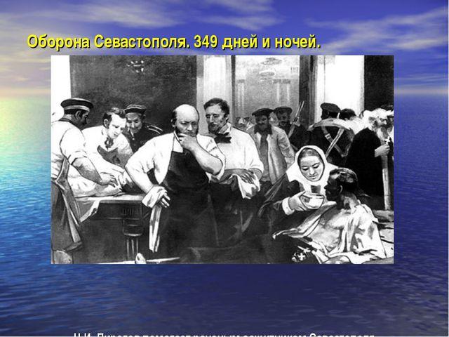 Оборона Севастополя. 349 дней и ночей. Н.И. Пирогов помогает раненым защитник...
