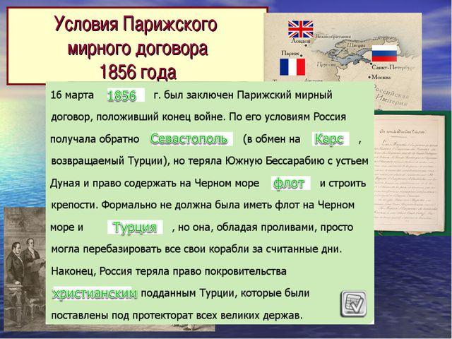 Условия Парижского мирного договора 1856 года