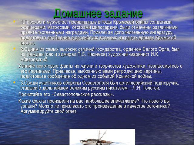 Домашнее задание 1.Героизм и мужество, проявленные в годы Крымской войны солд...