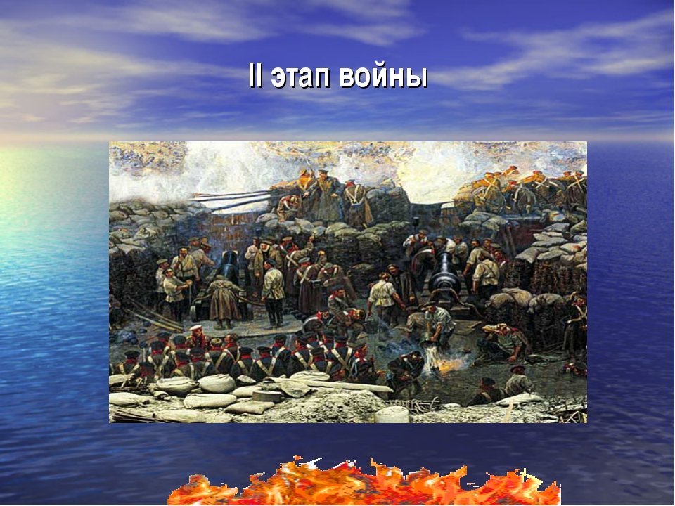 II этап войны Оборона Севастополя. 349 дней и ночей.