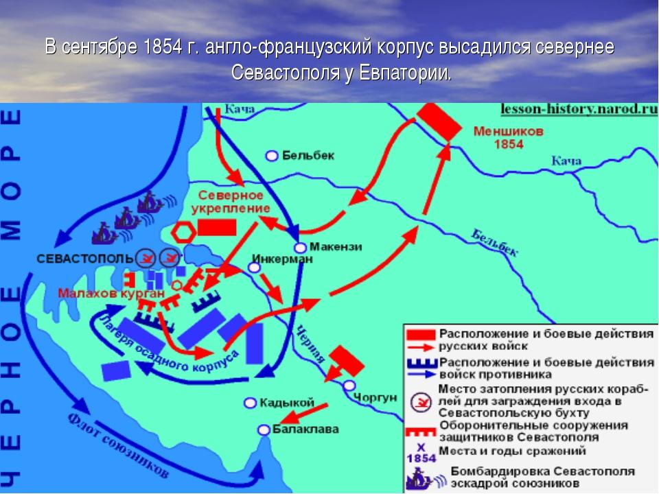 В сентябре 1854 г. англо-французский корпус высадился севернее Севастополя у...