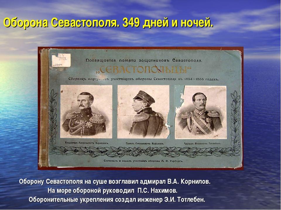Оборона Севастополя. 349 дней и ночей. Оборону Севастополя на суше возглавил...
