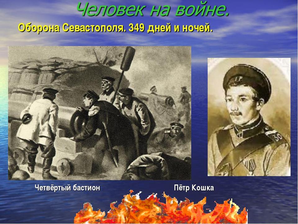 Оборона Севастополя. 349 дней и ночей. Четвёртый бастион Пётр Кошка