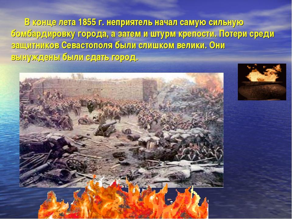 В конце лета 1855 г. неприятель начал самую сильную бомбардировку города, а...