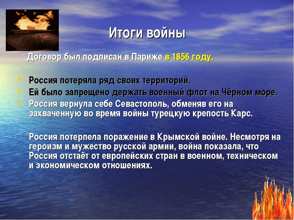 Итоги войны Договор был подписан в Париже в 1856 году. Россия потеряла ряд св...