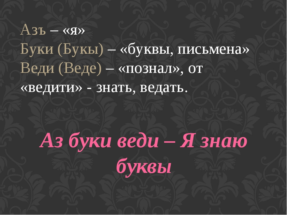Азъ – «я» Буки (Букы) – «буквы, письмена» Веди (Веде) – «познал», от «ведити»...