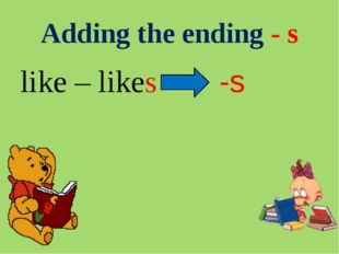 Adding the ending - s like – likes -s