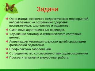 Задачи Организация психолого-педагогических мероприятий, направленных на сохр